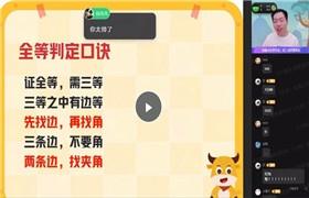 作业帮【2021-暑】初二人教数学尖端班(阚红乾)