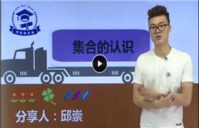 【清北学霸】高中数学特训课(A) 视频课程 邱崇(59讲)