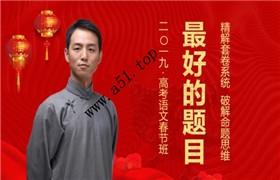 2019高考语文春节班•最好的题目(下)腾讯课堂 杨洋