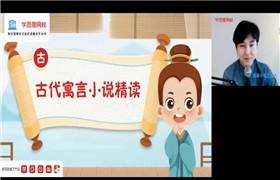 学而思 达吾力江【2021-春】五年级大语文直播班 百度网盘分享