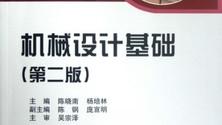 机械设计基础( 国家精品) 西安交通大学 徐亮