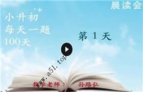 小升初备战100天(数学100题)孙路弘