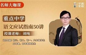 【诸葛学堂】刘纯 重点中学语文应试指南50讲