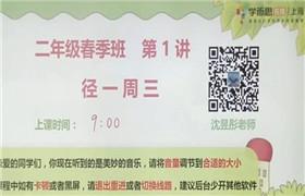 2019二年级数学春季尖子班(勤思班)沈昱彤15讲
