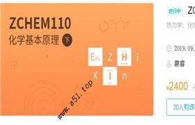 (质心高中化学竞赛)ZCHEM110 化学基本原理(下)15讲