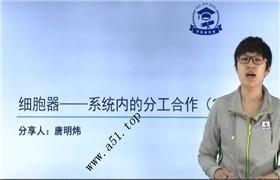 【清北学霸】唐明炜 高一生物培优课 视频教程