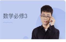 高中数学必修3(同步辅导视频)周家伟24节(wm)