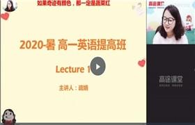 高途课堂 疏娟【2020-暑】高一英语暑期班