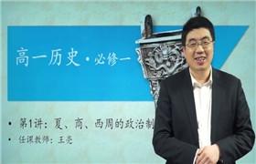 王亮 高中历史必修一同步视频课程85节 百度云网盘分享