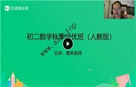 有道精品 曹笑 2019新初二数学秋季培优班(人教版)