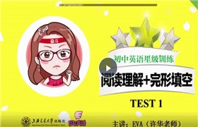 【E飞英语】初中英语星级训练(七年级)阅读理解+完形填空百度网盘