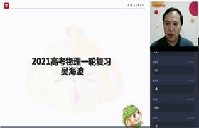 吴海波【2021暑-目标985】高三物理暑假一轮复习(上)直播班12讲