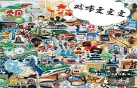 【山水六五】城市变变变(北京)二年级暑期课