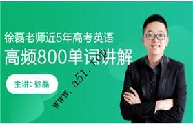 2020徐磊老师近5年高考英语高频800词汇讲解 跟谁学