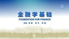 金融学基础  国家精品 电子科技大学