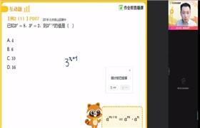 作业帮 阚红乾【2021寒】初一北师数学尖端班 百度网盘分享