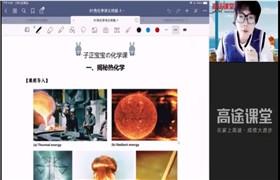 高途课堂 吕子正【2021寒】高一化学寒假班