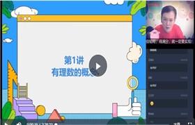 朱韬【2021-寒】初一数学直播目标班全国版xes