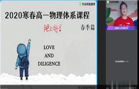 彭娟娟【2020春】高一物理尖端班(必修2)作业帮