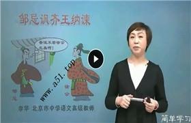 简单学习网 初三语文 文言文专题 李华33讲