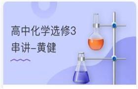 高中化学选修3串讲 黄健22节(wm)