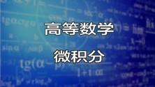 微积分(四)-电子科技大学