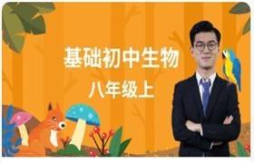 初中生物八年级上(同步基础)视频课程 靳翔宇 25讲