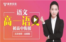 金紫薇【赢鼎教育】新高一衔接课:赢在起跑线