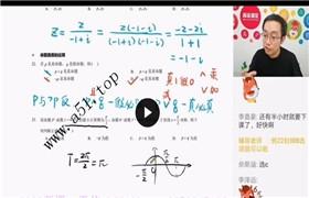 2020高考数学一轮复习暑期班 高途课堂 周帅