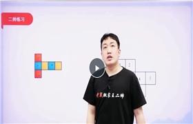 学而思 【2021-春】一年级数学目标A+班(王二帅 解晓妍)百度网盘分享