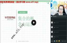 【2019-暑】初三数学直播实验预备班 张丁儿