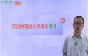 胡正伟【赢鼎教育】议论说理类文章写作