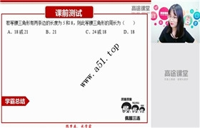 刘梦亚【2019-暑】八年级数学目标班(全国)高途