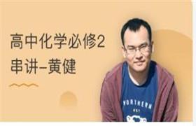 高中化学必修2串讲 黄健27节(wm)