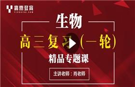 肖振龙【赢鼎教育】高三生物一轮复习