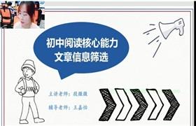 学而思 段微微【2021-暑】七年级语文暑假培训班(勤思A+在线)