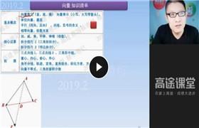 【目标140+】2019陈国栋高考数学春季班