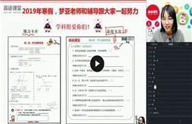 2019高途刘梦亚初一数学寒假班