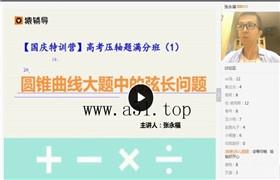 专题:高考压轴圆锥曲线系列7讲(猿辅导 张永福)