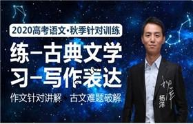 2020秋季·充分练习班 腾讯课堂 杨洋
