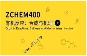 (质心高中化学竞赛)ZCHEM400 有机反应:合成与机理(上)5讲