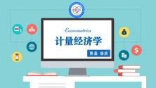 计量经济学  电子科技大学 陈磊 、 杨政