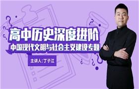 丁子江 历史深度进阶中国现代文明与社会主义建设专题