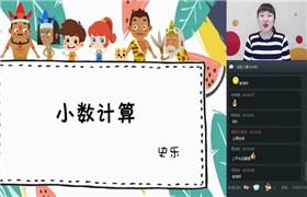 【2020-寒】四年级数学目标S班(史乐)
