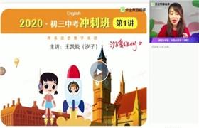 【2020春】初三中考英语冲刺班(王凯皎)