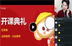 【2020-寒】五年级大语文直播班(达吾力江)