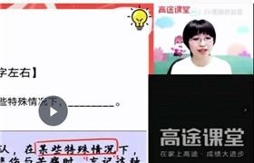 高途课堂 张宁【2021-春】高一语文春季班12讲