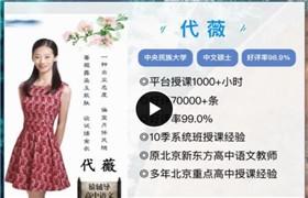 2019高三语文秋季系统班 猿辅导 代薇