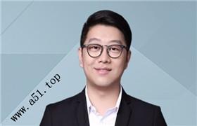 2020高考政治暑期系统班 刘燊 有道精品
