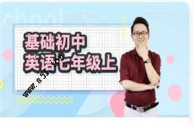 基础初中英语七年级上 胡灿奎52个视频